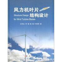 【按需印刷】-风力机叶片结构设计