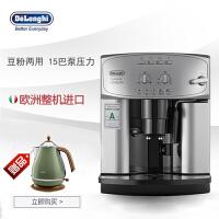 Delonghi/德龙 ESAM2200.S 意式家用全自动咖啡机进口购买附赠德龙KBO2001 电热壶 颜色随机发送