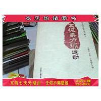 【二手旧书9成新】太极柔力球运动9787564413408