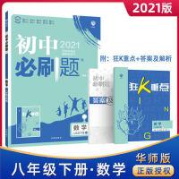 2021版初中必刷题 八年级下册数学华师版 HS初中必刷题八8年级下册数学练习册试卷 初二下册华教数学教辅辅导资料 67