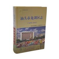 汕头市龙湖区志1979-2003 花城出版社 2013版