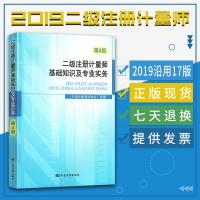 2017 二级注册计量师基础知识及专业实务(第4版)