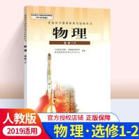 高中化高中物理选修1-2 人教版 RJ版 高中物理课程标准试验教科书