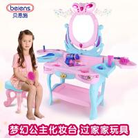 贝恩施女宝宝化妆台玩具套装儿童仿真梳妆镜3-6岁女孩公主过家家