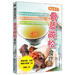 最 佳食疗 骨质疏松食疗张群湘,陈佩贤著9787535268587