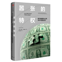 正版全新 嚣张的特权:美元的国际化之路及对中国的启示