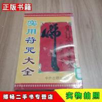 【二手9成新】实用符咒大全本刊中州古籍出版社