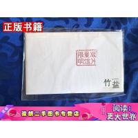 【二手9成新】限量版竹盐 不详不详不详不详