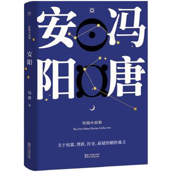 安阳(pdf+txt+epub+azw3+mobi电子书在线阅读下载)