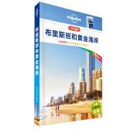 LP布里斯班和黄金海岸 孤独星球Lonely Planet口袋指南系列-布里斯班和黄金海岸(口袋版)