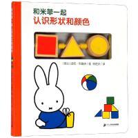 和米菲一起认识形状和颜色 (荷)迪克・布鲁纳(Dick Bruna) 9787556830275 二十一世纪出版社集团有