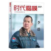 时代楷模・2017――李浩