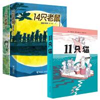 【日本产经儿童出版文化奖】可爱的鼠小弟绘本系列全套22册第一辑+第二辑 世界儿童幼儿绘本故事书0-1-2-3-6周岁