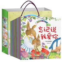 星星树绘本花园忘记说我爱你全套10册儿童绘本故事书0-3-4-5-6-7岁幼儿绘本亲子读物儿童书籍宝宝睡前故事书畅销童书