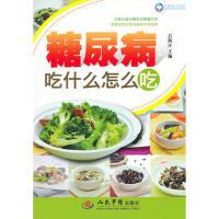 糖尿病吃什么怎么吃 吕海江 9787509157787 人民军医出版社