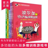 波尔加幼儿头脑多维训练全5册 幼儿童左右脑智力开发益智数独游戏专注记忆力训练书全脑开发数学6-8-10-12岁小学生逻