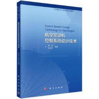 航空发动机控制系统设计技术 姚华,张天宏 科学出版社 9787030528452
