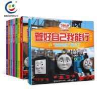 托马斯全套8册和他的朋友们管好自己我能行儿童幼儿绘本批发3-4-6-7周岁图书 幼儿情绪管理读本 幼儿园5-7岁小火车