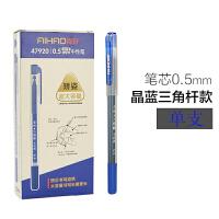 爱好 全针管矫姿中性笔 晶蓝色0.5mm(单支) 三角笔杆大容量 水笔/签字笔/碳素笔 47920 当当自营