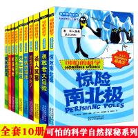 可怕的科学自然探秘系列全套10册 一二三四五六年级科普读物少儿童6-12岁百科全书 惊险南北极/无情的海洋/玩转几何经