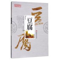 走向世界的中国文明丛书:豆腐(货号:JYY) 9787562174608 西南师范大学出版社 曾学英,邹登顺