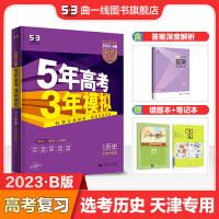 曲一线官方正品2020版53B高考历史天津市选考专用五年高考三年模拟b版5年高考3年模拟总复习