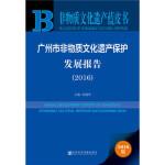 【正版直发】非物质文化遗产蓝皮书:广州市非物质文化遗产保护发展报告(2016) 宋俊华 9787520101271 社