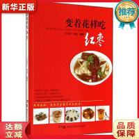 变着花样吃红枣 牛国平 9787535780942 湖南科技出版社 新华正版 全国70%城市次日达