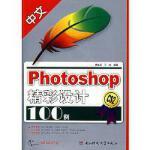 Photoshop 精彩设计100例 周永华,三虎 电子科技 9787810940986