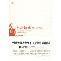 京华烟云--四度获诺贝尔文学奖提名,现代版《红楼梦》,全景展现中国风云变幻的人文、社会和文化的史诗巨著