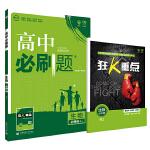 理想树67高考2020新版高中必刷题 生物必修2人教版 高中同步练习用书