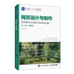 网页设计与制作(HTML5+CSS3+JavaScript)(第4版)(微课版)