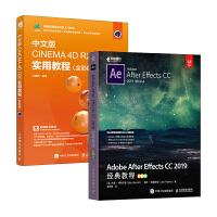 套装2册:Adobe After Effects CC 2019经典教程+中文版CINEMA 4D R20 实用教程