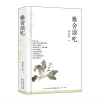 正版现货 雅舍谈吃 精装 梁实秋令人馋涎欲滴的谈吃美文 舌尖上的中国