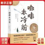 咖啡未冷前 [日] 川口俊和;弭铁娟 中信出版社 9787508673554