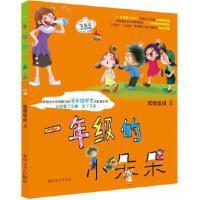 【全新直发】1年级的小朵朵 春风文艺出版社