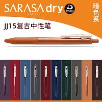 多支装 日本ZEBRA斑马JJ15复古色中性笔按动酒红彩色水笔SARASA多色学生用0.5复古斑马牌限定款现货复古新色