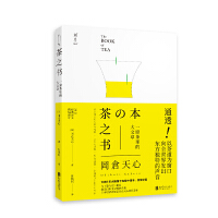 正版现货 茶之书 一席茶里的大文章 日本茶道爱茶人的启蒙读物 茶器茶书籍茶文化茶书日本茶文化畅销书