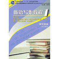 俄语专业本科生教材:俄语写作教程(1)学生用书