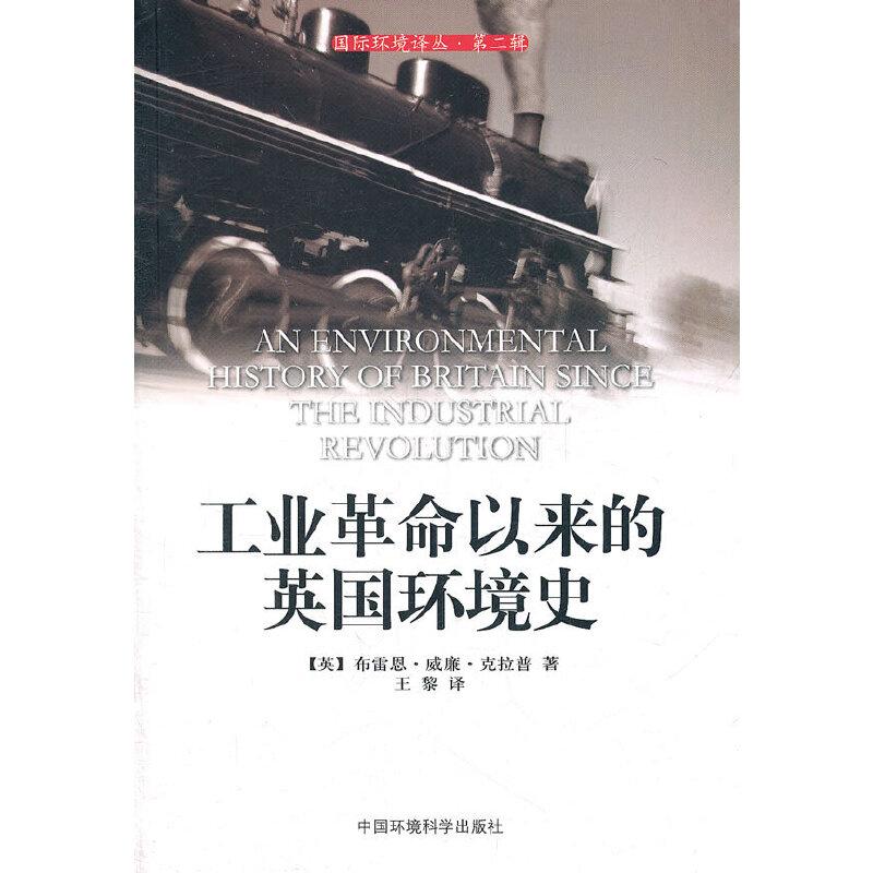 工业革命以来的英国环境史(国际环境译丛.第二辑)