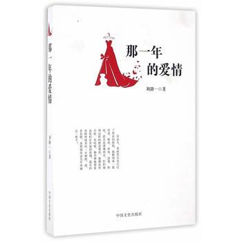 那一年的爱情 刘路一 9787503482533 中国文史出版社[爱知图书专营店]