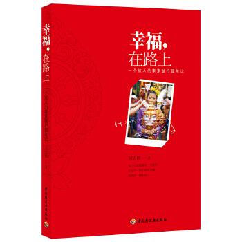 幸福 在路上-一个旅人的泰柬越行摄笔记 吴志伟 中国轻工业出版社 9787501989294【新华书店,品质保障.请放心购买!】