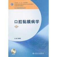 口腔黏膜病学(四版/本科口腔/附光盘)