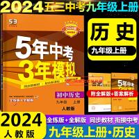 5年中考3年模拟九年级下册历史五年中考三年模拟9年级下历史人教版2020版