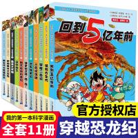C 我的第一本科学漫画书 穿越恐龙纪 全套12册儿童书籍恐龙大百科全书 动物世界科普 小学生科普二三四年级回到5亿年前