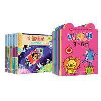 小熊很忙绘本系列中英双语互动纸板游戏书全5册+ 宝宝的快乐启蒙贴纸书8册宝宝书籍0-3岁撕不烂3d立体书 婴幼儿童1-