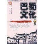 巴蜀文化 林军,张瑞涵著 9787800091988 时事出版社
