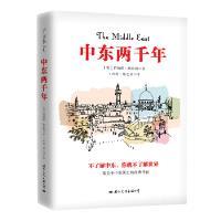 中东两千年 伯纳德路易斯,郑之书 国际文化出版公司 9787512509917