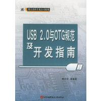 USB2.0�cOTG�范及�_�l指南