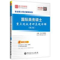 圣才教育-国际商务硕士重点院校考研真题详解(第2版)圣才考研网中国石化出版社